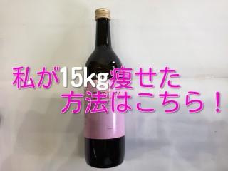 お酒 痩せる方法
